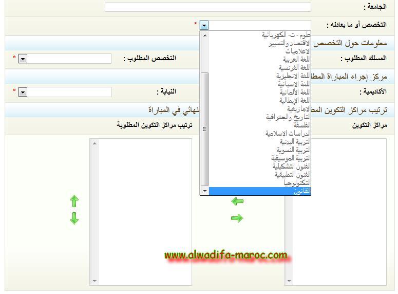 http://www.alwadifa-maroc.com/uploads/PJ/droit700.jpg