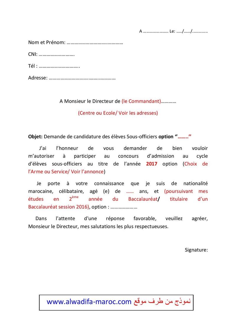 نموذج طلب المشاركة في مباريات ضباط الصف